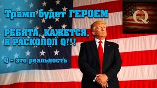 РЕБЯТА, КАЖЕТСЯ, Я РАСКОЛОЛ Q!!! Трамп будет ГЕРОЕМ! | Абсолютный Ченнелинг