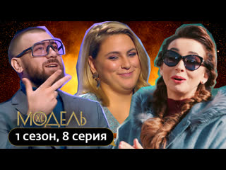 МОДЕЛЬ XL РОССИЯ | 8 ВЫПУСК | СЪЕМКИ КЛИПА