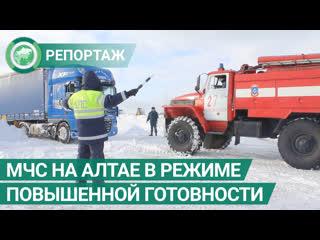 МЧС на Алтае в режиме повышенной готовности из-за непогоды. ФАН-ТВ