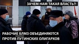 Рабочие объединяются против путинских олигархов. ЗАЧЕМ НАМ ТАКАЯ ВЛАСТЬ?!