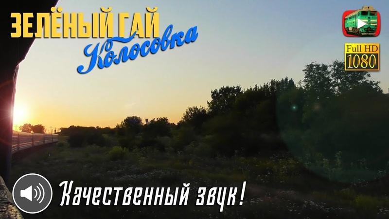 [УЗ2018] Прекрасное летнее утро Зелёный Гай - Колосовка