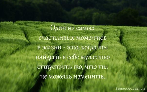 Один из самых счастливых моментов в жизни - это, когда ты найдешь в себе мужество отпустить то, что ты не можешь изменить
