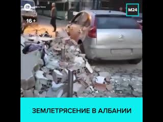 Разрушительное землетрясение в албании — москва 24