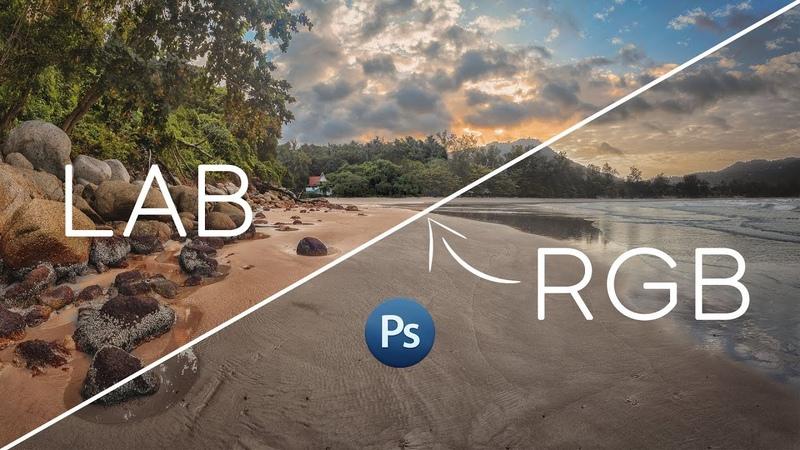 Уроки Фотошопа 🔹 Цветовое пространство LAB 📌 Дарю Секретный метод