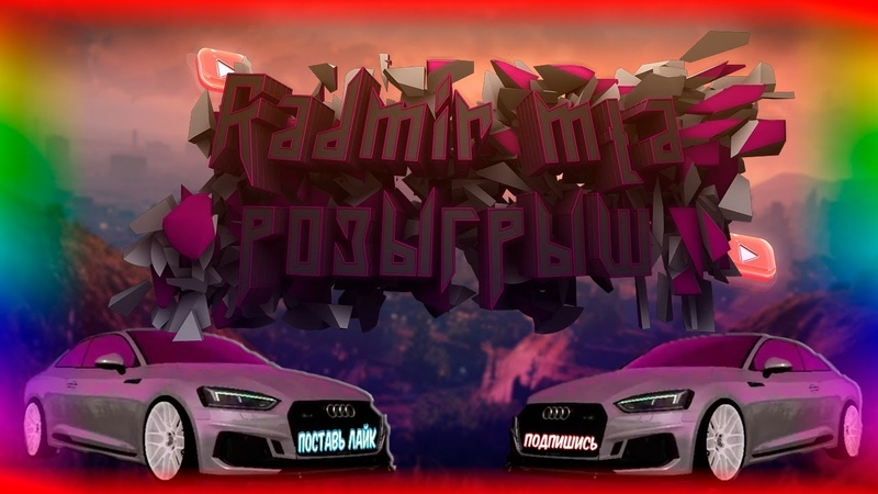 Radmir MTA Розыгрыш ТОП Авто Audi S5 Cupe Casino Общение Челленджи Radmir mta 1