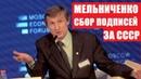 Василий Мельниченко Русский фермер о предательстве народа