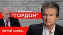 Сокурсник Путина Швец. Кремлёвский заговор и свержение Путина, Зеленский, агентура. ГОРДОН (2020)