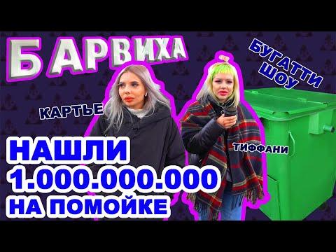 ТИФФАНИ КАРТЬЕ БУГАТТИ НАХОДЯТ 1000000 РУБЛЕЙ НА РУБЛЕВСКОЙ ПОМОЙКЕ БУГАТТИ ШОУ 5