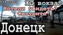 Реальный Донецк 2019 ЖД Вокзал Сегодня Цены на ЖД рынке