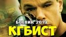 ПРЕМЬЕРА 2019 ПРО БЫВШЕГО ФСБШНИКА КГБИСТ @ Русские боевики 2019 новинки HD 1080P