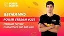 Betman95 стримит турнир с гарантией 100 000 UAH