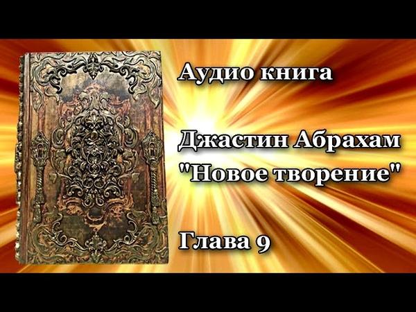 Джастин Абрахам Новое творение 9