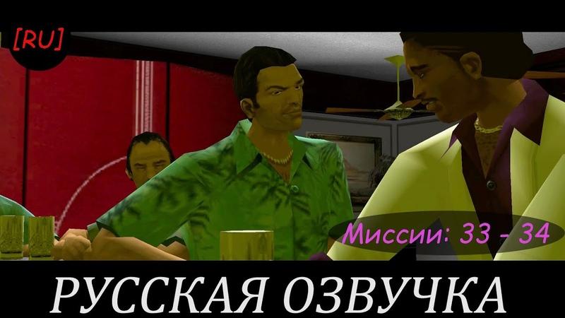 [RU] GTA Vice City - Миссии 33 - 34 (Русская озвучка)