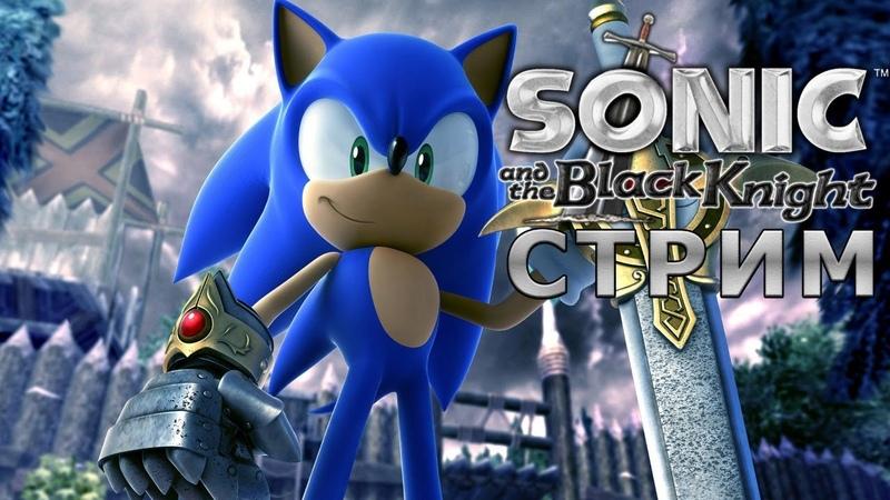 Стрим Sonic and the Black Knight 2 и не только
