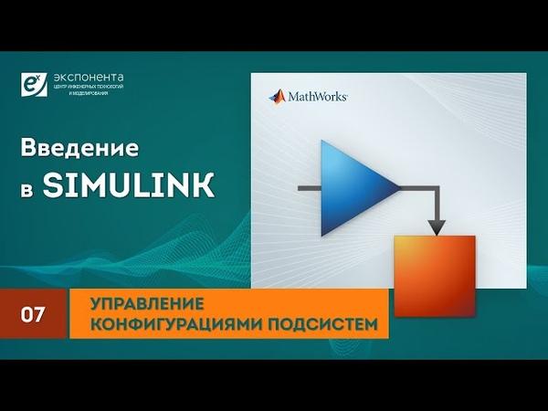 Simulink 07 Управление конфигурациями подсистем