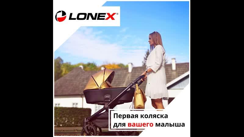 LONEX! Первая коляска для вашего малыша