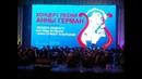 Ташкент Узбекистан Концерт Песни Анны Герман-2. Tashkent Uzbekistan