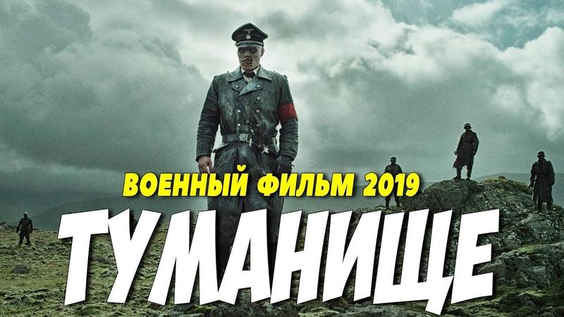 Фильм 2019 порвал радистов ** ТУМАНИЩЕ ** Русские военные фильмы 2019 новинки HD 1080P