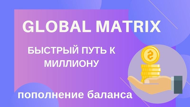 заработок Как пополнить баланс в GlobalMatrix
