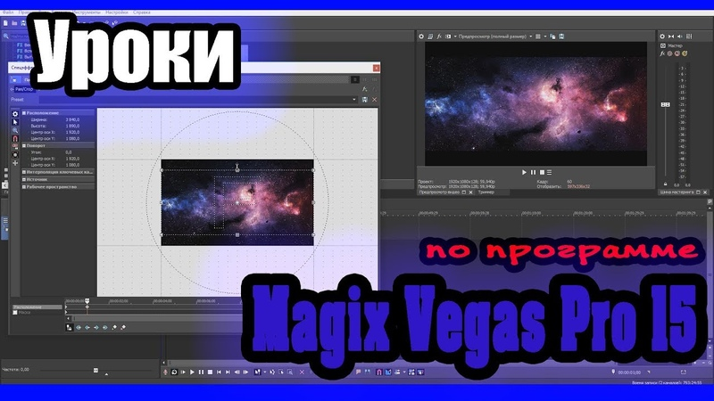 Magix Vegas Pro 15 - Урок 1: Настройка проекта, рендера | Sony Vegas Pro (Сони Вегас Про) 15, 14, 13