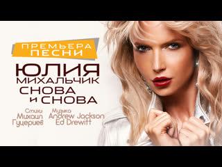 Юлия Михальчик - Снова и снова (Official Lyric Video)
