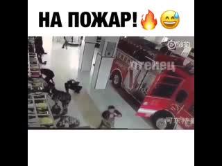 На пожар