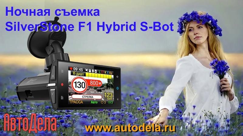 Silver Stone F1 Hybrid S Bot ночная съемка