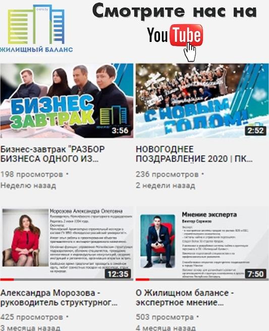 Переход на наш YouTube-канал
