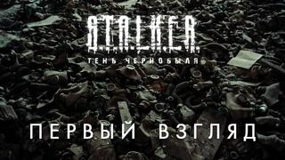 . Тень Чернобыля (фильм) - Первый взгляд