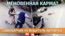 Алматинец на самокате попал под джип после драки с водителем автобуса. Мгновенная карма