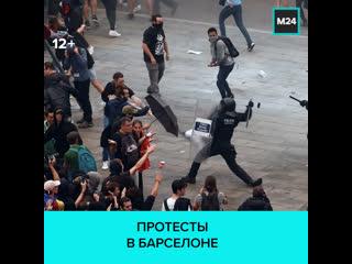 Аэропорт Барселоны отменил около 100 рейсов из-за протестов  Москва 24