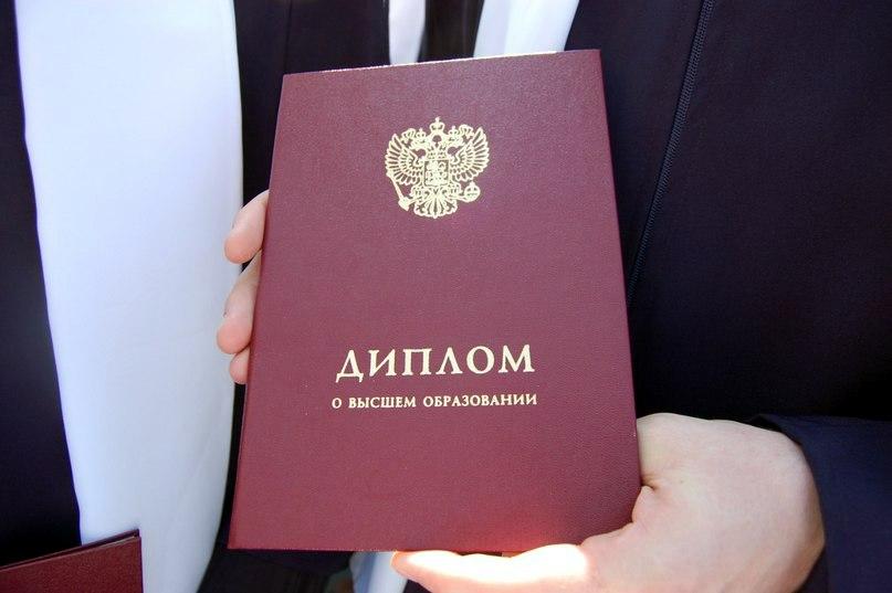 Заказать диплом вуза