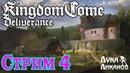 Kingdom come deliverance.Стрим 4.Подарили лошадь.