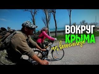 #7 Дикие пляжи Евпатории | Случайное знакомство оказалось не случайным | ВОКРУГ КРЫМА на велосипеде