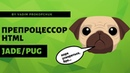 Препроцессор html (jade/pug)
