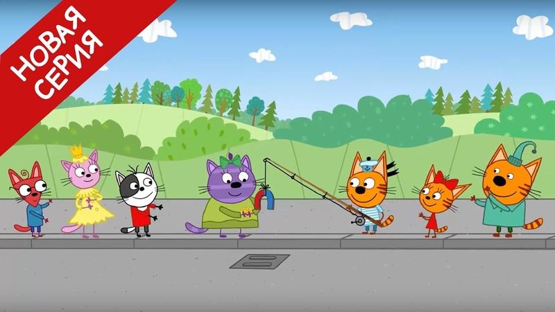 Три кота Сила притяжения Мультфильмы для детей Серия 135 ⚙️⚙️⚙️