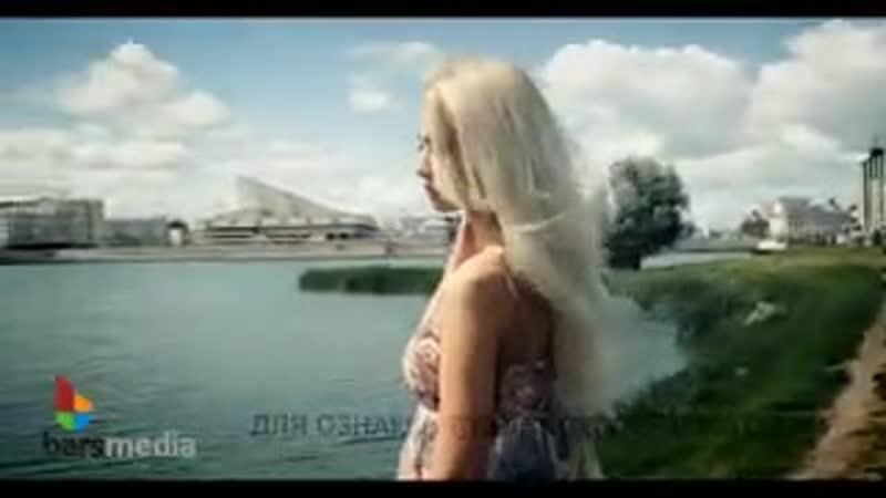 Ринат Рахматуллин Чакыр гына мине та й клип HD 240p mp4
