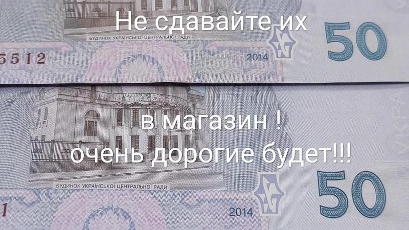 Не сдавайте их в магазин собирайте ищите такие банкноты редкие дорогие разновидность 50 гривен 2014