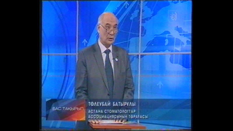 Астана ТВ передача Бас тақырып интервью с Батыровым Т.У. 2010 ж