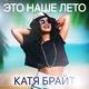 Катя Брайт - Это наше лето