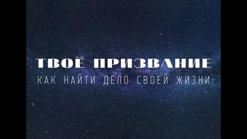 ТВОЁ ПРИЗВАНИЕ