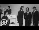 """Лариса Кандалова и ВИА Ялла"""" Разноцветные кибитки Алло мы ищем таланты 1972"""