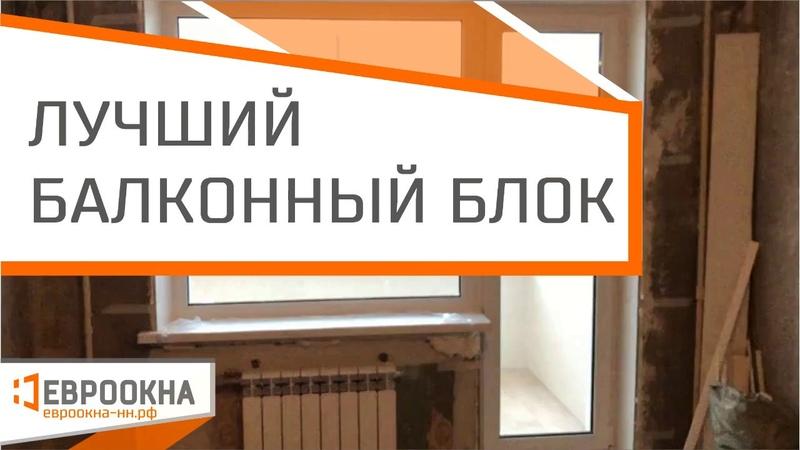Лучший балконный блок Как должен выглядеть выход на балкон в 2019 Евроокна