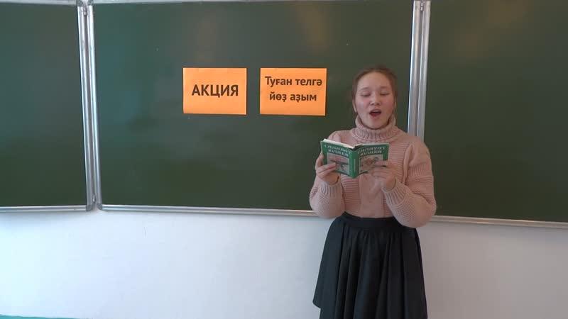Стихотворение Салавата Юлаева Ай Уралым Уралым читает Кагарманова Азида