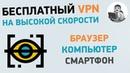 Бесплатный VPN на высокой скорости ВПН для браузера и ПК