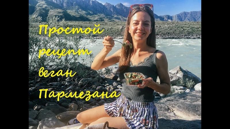 ПАРМЕЗАН - веган версия | Hemp parmesan | Горный Алтай