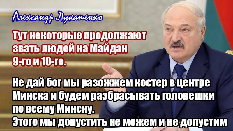 Лукашенко Тут некоторые продолжают звать людей на Майдан 9-го и 10-го. Этого мы не допустим.