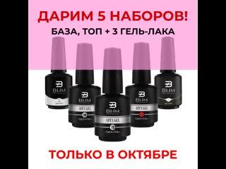 Дарим 5 наборов база + топ + 3 гель-лака от бренда BHM Professional