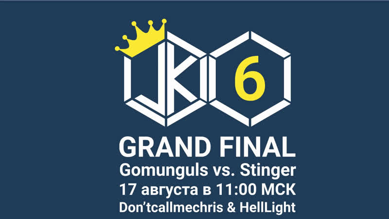 JK6 Grand final Gomunguls vs Stinger bo3 Комментаторы DCMC HellLight