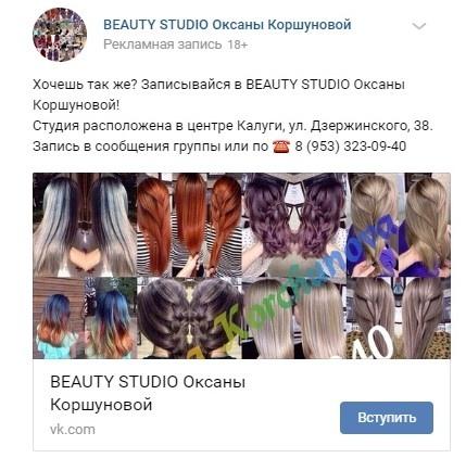 Кейс на прекрасную группу «BEAUTY STUDIO Оксаны Коршуновой», изображение №4